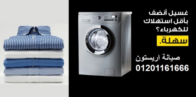 ariston egypt